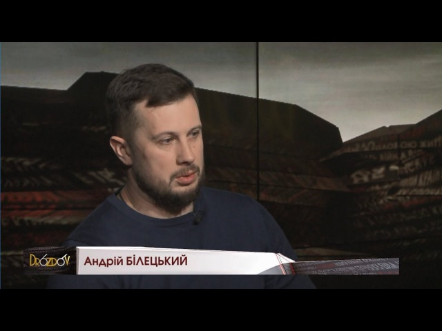 DROZDOV Гість Остапа Дроздова - Андрій Білецький