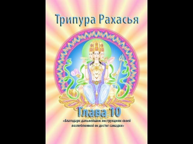 Трипура Рахасья Глава 10 Благодаря дальнейшим инструкциям его возлюбленной он достиг самадхи