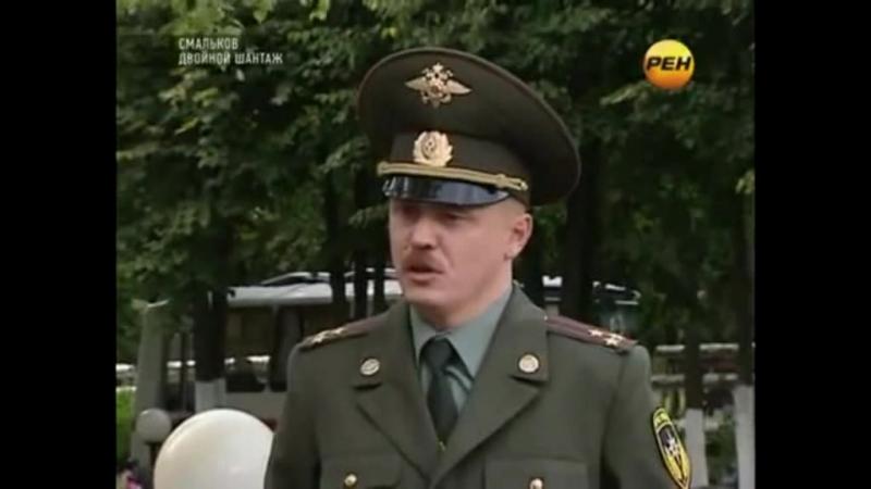 Юрий Маслак в фильме Смальков Двойной шантаж 2008 г