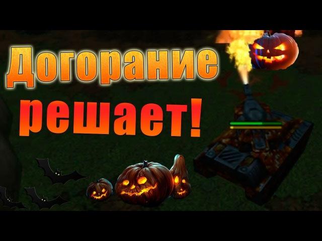 Танки онлайн | Хэллоуин | Догорание решает! | Let's play №203