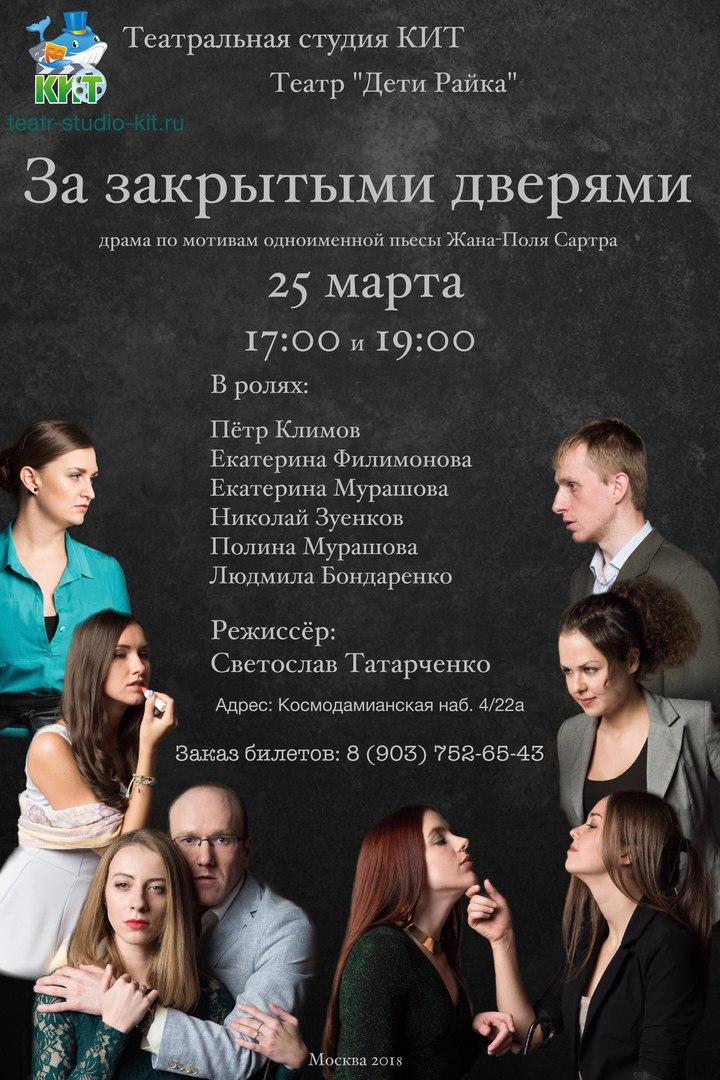 """Афиша Москва Спектакль """"За закрытыми дверями"""""""