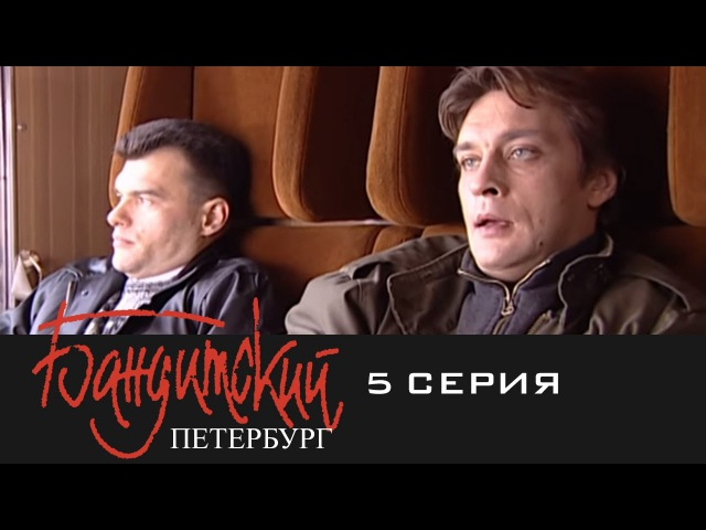 Бандитский Петербург: Барон | 5 Серия