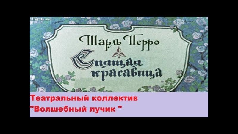 Дом культуры Десна Спектакль Спящая красавица ПРЕМЬЕРА