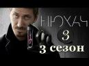 Нюхач 3 сезон 3 серия 2017 Детектив фильм сериал