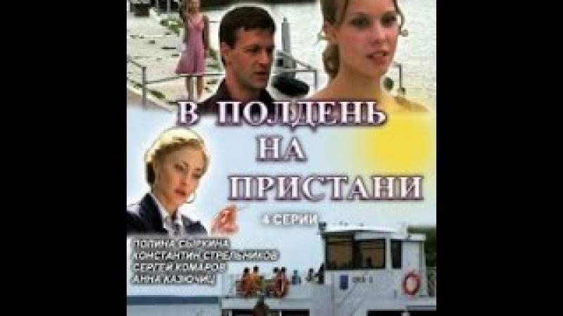 В полдень на пристани 2 серия