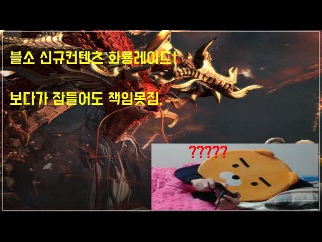 은월애 Blade Soul 블소 신규컨텐츠 화룡 레이드를 게임패드로 플레이 해보자 BNS
