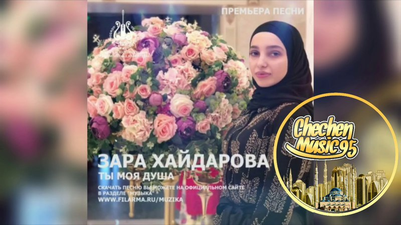 Зара Хайдарова Ты Моя Душа ЧЕЧЕНСКИЕ ПЕСНИ 2018