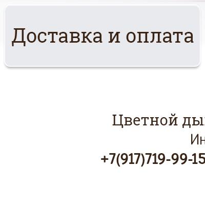 цветнойдым12.рф/dostavka-i-oplata.html