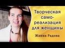 Творческая самореализация для женщины. Жанна Радова
