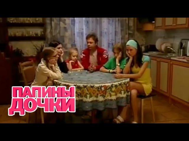 Папины дочки 1 сезон 1 3 серии Комедийный сериал ситком СТС сериалы