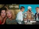 Три плюс два Советское кино Фан ролик