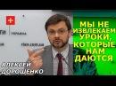 Экономика Украины уходит в тень или уезжает за границу Алексей Дорошенко