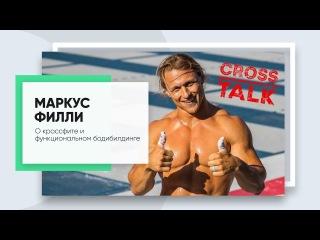 CrossTalk - Маркус Филли в России