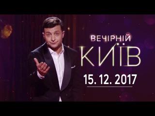 Культура - Вечерний Киев, новый сезон   полный выпуск 15.12.2017