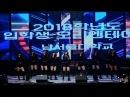 180221 구구단(gugudan) 나 같은 애 남서울대학교 입학생 오리엔테이션 축하공연 직캠(Fancam