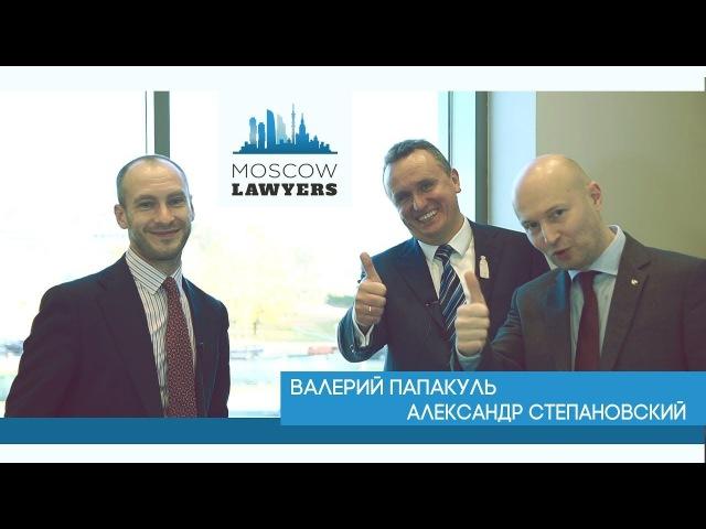 Moscow lawyers 2 0 22 Александр Степановский и Валерий Папакуль SP P