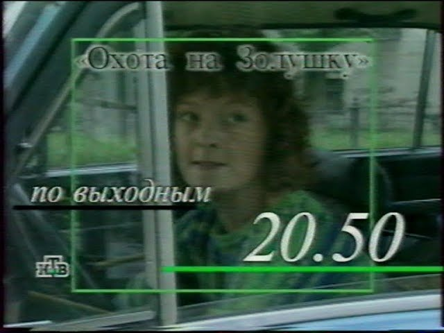 Охота на Золушку НТВ 11 10 2000 Анонс History Porn