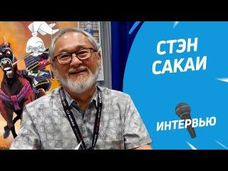 Создатель Усаги Ёдзимбо Стэн Сакаи | Интервью