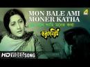 Mon Bale Ami Moner Katha Harmonium Bengali Movie Song Hemanta Mukherjee, Arundhati