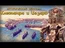 Клеопатра и Цезарь. Любовь во имя власти. (рус.) Исторические личности