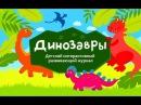 Динозавры - Детский Интерактивный Развивающий Журнал (Мультик)