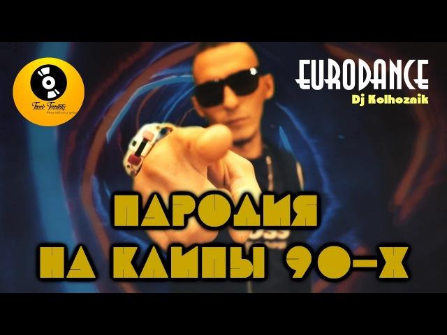 Dj Kolhoznik ака Dj Vulkan Танцуй под Eurodance ft Tоха3g Люба Арапова