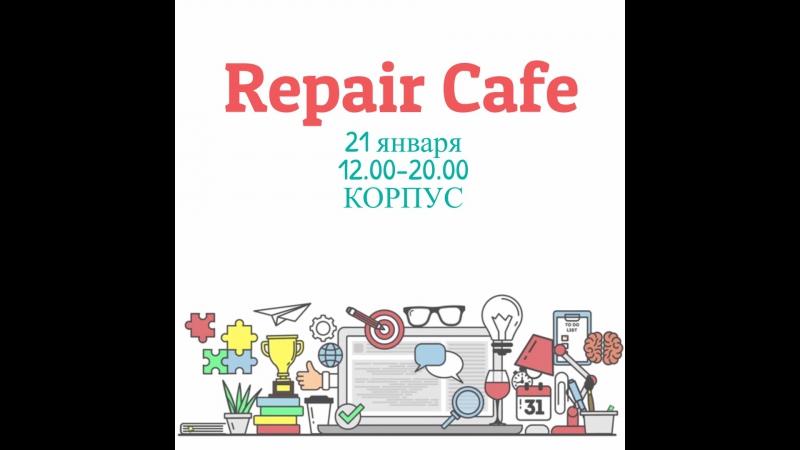 Repair Cafe уже совсем скоро в Минске