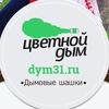 Цветной дым в Короче, Строителе и Белгороде