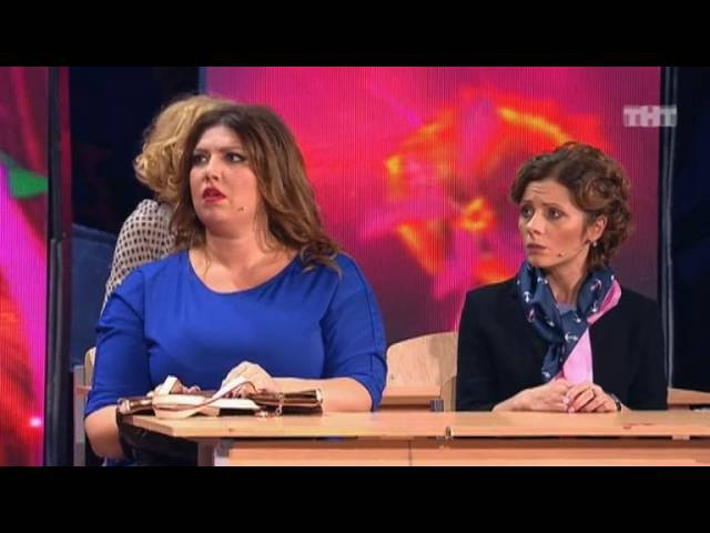 Comedy Woman Родительское собрание