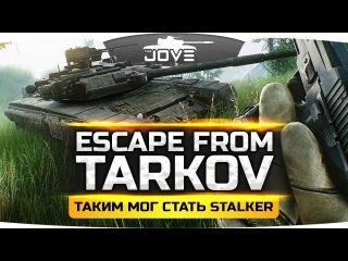 ТАКИМ МОГ СТАТЬ . 2 ● Escape From Tarkov #1