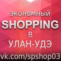 Экономный шоппинг в Улан-Удэ Совместные покупки