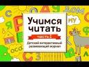 Учимся Читать Часть 1 - Детский Интерактивный Развивающий Журнал Мультик
