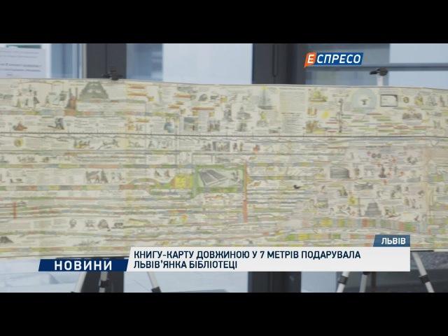 Книгу карту довжиною 7 метрів подарувала львів'янка бібліотеці