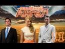 Шальной ангел - 11 серия (2008)