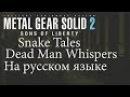 Metal Gear Solid 2: Snake Tales - Dead Man Whispers RUS