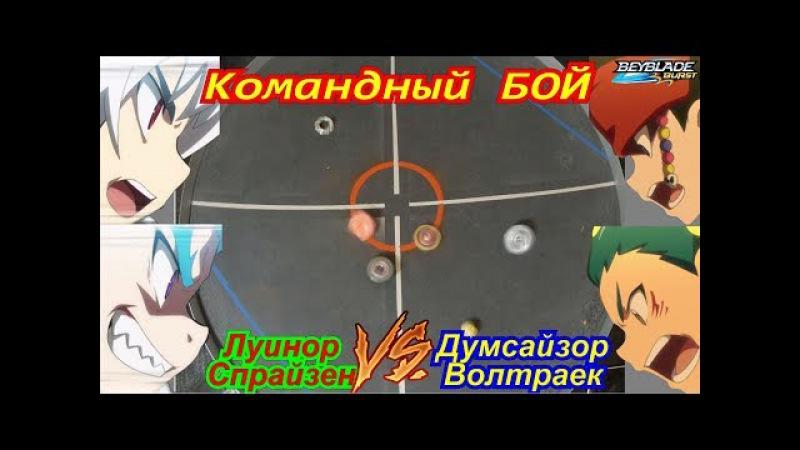 Бейблейд-командный бой, beyblade-team fight | Luinor, Spryzen VS Doomscizor, Valtryek