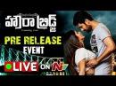 Howrah Bridge Pre Release Event LIVE Rahul Ravindran Chandini Chowdary NTV
