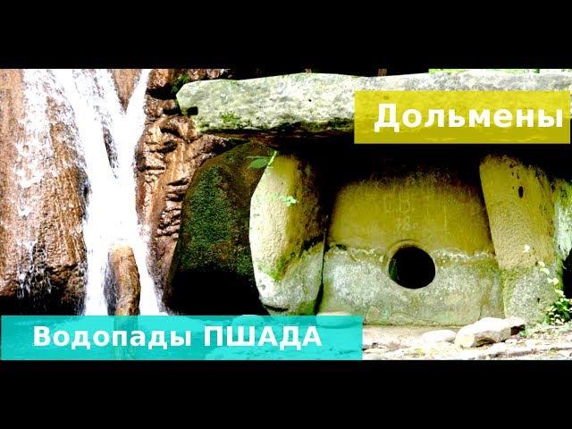 Экскурсия Дольмены и водопады Пшада Анапа Геленджик