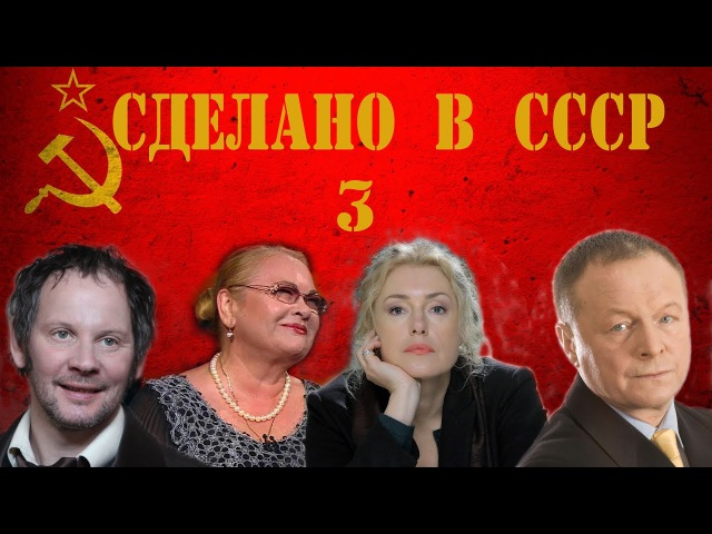 Сделано в СССР 3 серия 2011