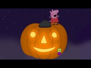 Peppa Pig Official Channel 🎃 Peppa Pig's GIANT Halloween Pumpkin!