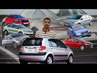 Купить авто Хендай Гетц за 300000 рублей | ПОДБОР АВТО