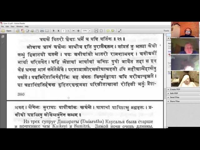 Buhler Sanskrit 32 Translation