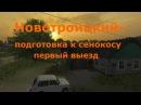 LS13 Новотроицкий-подготовка к сенокосу