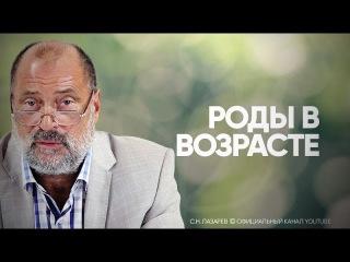 Лазарев С.Н. -  Роды в возраст
