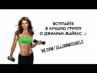 Jillian michaels: 10 minute body transformation - booty boot camp - (английская озвучка) - 2016 год