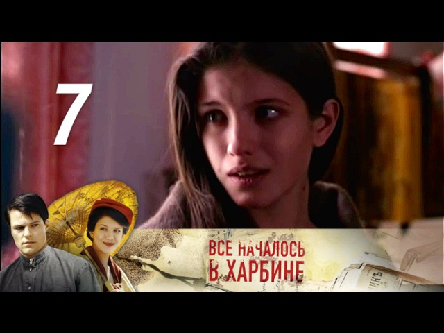 Все началось в Харбине Серия 7 2014 @ Русские сериалы