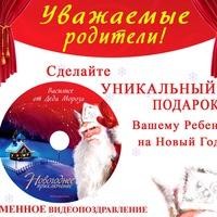 ИМЕННОЕ видео поздравление от Деда Мороза !