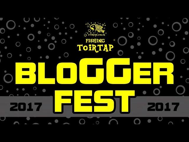 ToiRTAP Bloger Fest Тоиртап Блогер Фест 2017