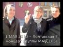 ВИДЕОПРИГЛАШЕНИЕ от группы МАРСЕЛЬ! 1 мая 2010 в МОДНОМ ДОМЕ TG (ПОЛТАВСКАЯ 7)!