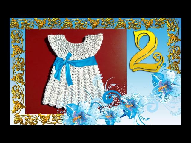 Детское платье от 6 12 месяцев Часть №2 Юбка